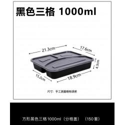 黑色一次性餐盒三格150PCS