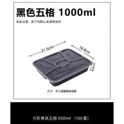 黑色一次性餐盒五格150PCS